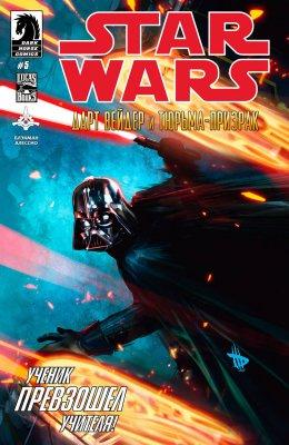 Серия комиксов Звёздные войны: Дарт Вейдер и Тюрьма-Призрак №5