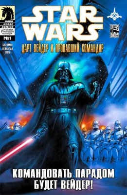 Серия комиксов Звёздные войны: Дарт Вейдер и Пропавший Командир