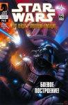 Обложка комикса Звёздные войны: Дарт Вейдер и Пропавший Командир №2