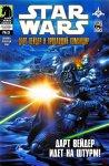 Обложка комикса Звёздные войны: Дарт Вейдер и Пропавший Командир №3