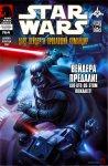 Обложка комикса Звёздные войны: Дарт Вейдер и Пропавший Командир №4