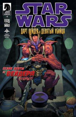 Серия комиксов Звёздные войны: Дарт Вейдер и Девятый Убийца