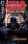 Обложка комикса Звёздные войны: Дарт Вейдер и Девятый Убийца №2