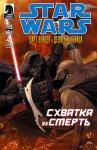 Обложка комикса Звёздные войны: Дарт Вейдер и Девятый Убийца №5