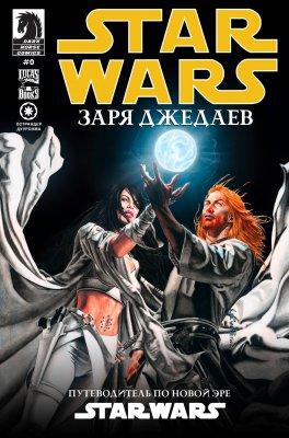 Серия комиксов Звездные Войны: Заря Джедаев - Ураган Силы
