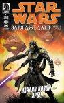 Обложка комикса Звездные Войны: Заря Джедаев - Ураган Силы №1