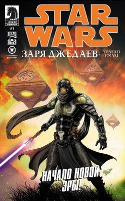 Серия комиксов Звездные Войны: Заря Джедаев - Ураган Силы №1