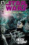 Обложка комикса Звездные Войны: Заря Джедаев - Ураган Силы №4