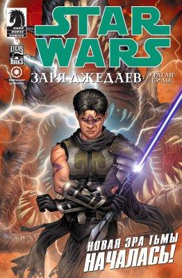 Серия комиксов Звездные Войны: Заря Джедаев - Ураган Силы №5