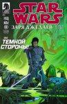 Обложка комикса Звездные Войны: Заря Джедаев - Война Силы №1