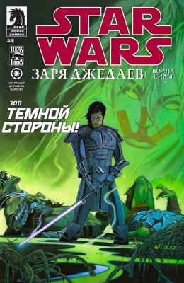Серия комиксов Звездные Войны: Заря Джедаев - Война Силы