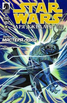 Серия комиксов Звездные Войны: Заря Джедаев - Война Силы №3
