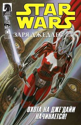 Серия комиксов Звездные Войны: Заря Джедаев - Узник Богана