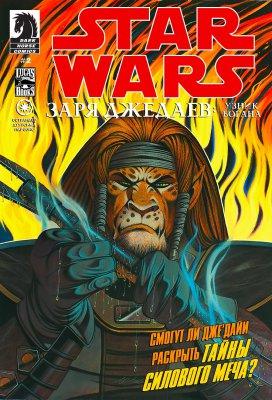 Серия комиксов Звездные Войны: Заря Джедаев - Узник Богана №2