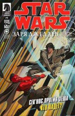 Серия комиксов Звездные Войны: Заря Джедаев - Узник Богана №3