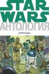 Обложка комикса Звездные Войны: Дроиды