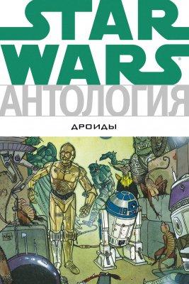 Серия комиксов Звездные Войны: Дроиды
