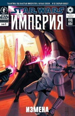 Серия комиксов Звездные Войны: Империя