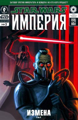 Серия комиксов Звездные Войны: Империя №2