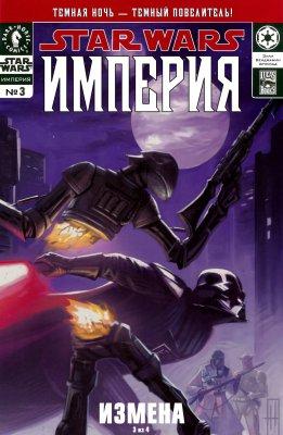 Серия комиксов Звездные Войны: Империя №3