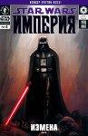 Обложка комикса Звездные Войны: Империя №4