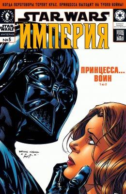 Серия комиксов Звездные Войны: Империя №5