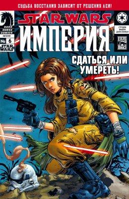Серия комиксов Звездные Войны: Империя №6