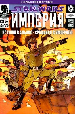 Серия комиксов Звездные Войны: Империя №10