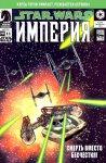 Обложка комикса Звездные Войны: Империя №11