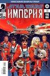 Обложка комикса Звездные Войны: Империя №12