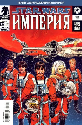 Серия комиксов Звездные Войны: Империя №12