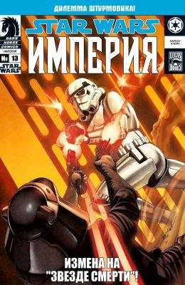 Серия комиксов Звездные Войны: Империя №13