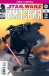 Обложка комикса Звездные Войны: Империя №14