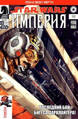 Серия комиксов Звездные Войны: Империя №15