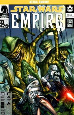Серия комиксов Звездные Войны: Империя №17