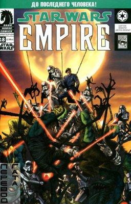 Серия комиксов Звездные Войны: Империя №18