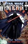 Обложка комикса Звездные Войны: Империя №19
