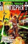Star Wars: Empire #26