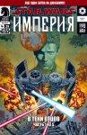 Star Wars: Empire #29