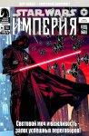 Звездные Войны: Империя №31