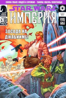 Серия комиксов Звездные Войны: Империя №32