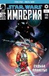 Star Wars: Empire #34