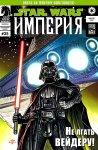 Звездные Войны: Империя №35
