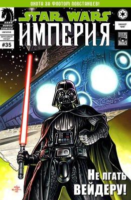 Серия комиксов Звездные Войны: Империя №35