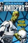 Star Wars: Empire #37