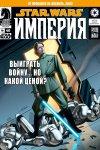 Звездные Войны: Империя №40