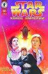 Обложка комикса Звездные Войны: Конец Империи №1