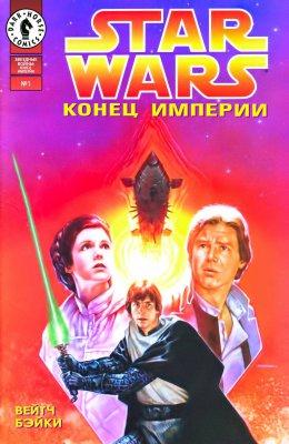 Серия комиксов Звездные Войны: Конец Империи