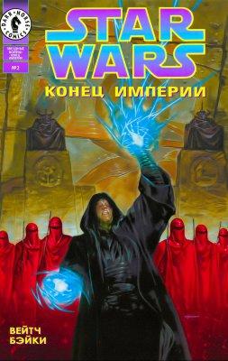 Серия комиксов Звездные Войны: Конец Империи №2