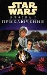 Обложка комикса Звёздные войны: Эпизод I: Скрытая угроза - Приключения
